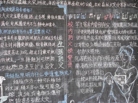 """图为""""冬季防火""""主题黑板报-宜秀区杨桥镇中心学校森林防火安全教"""
